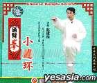 通臂拳 小連環 (VCD) (中國版)