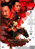 Lady Of The Dynasty (2015) (DVD) (Thailand Version)