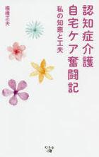 ninchishiyou kaigo jitaku kea funtouki watashi no chie to kufuu watakushi no chie to kufuu