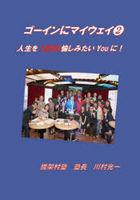 go in ni mai uei 2 2 jinsei o hiyakunijitsupa sento tanoshimitai yu  ni jinsei o 120  tanoshimitai YOU ni