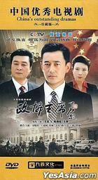 Zheng Xie Zhu Xi (DVD) (End) (China Version)
