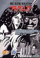 Black Jack - Tale Of A Snowy Night: Lovelorn Princess (Hong Kong Version)
