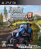 Farming Simulator 15 (日本版)