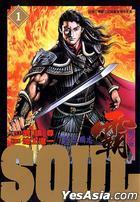 'Zhen' San Guo Zhi : Soul - Di 2 Zhang (Vol.1)