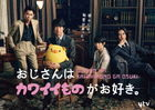Middle-Aged Man Loves Cute Things (DVD Box) (Normal Ediiton) (Japan Version)