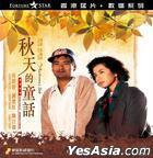 An Autumn's Tale (1987) (VCD) (Digitally Remastered) (Hong Kong Version)