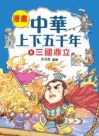 Man Hua Zhong Hua Shang Xia Wu Qian Nian (8 ) San Guo Ding Li
