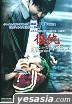 Sympathy For Mr. Vengeance (Hong Kong Version)
