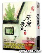 Shu Shu De Zheng  Juan Si