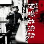 酒場放浪記サウンド・トラック (日本版)