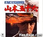 Shan Ben Wu Shi Liu (Taiwan version)