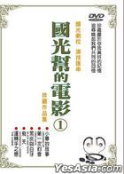 Guo Guang Bang De Dian Ying 1 (DVD) (Taiwan Version)