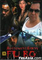 Fu Bo (2003) (DVD) (Thailand Version)