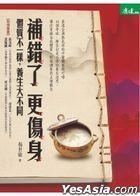Bu Cuo Le , Geng Shang Shen : Ti Zhi Bu Yi Yang , Yang Sheng Da Bu Tong