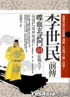 Li Shi Min Qian Chuan : Die Xie Xuan Wu Men Zhi1