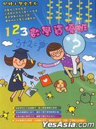 Nai Wa Xiao Xue Tang: 123 Mathematics Class (DVD) (Taiwan Version)