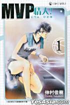 MVP wa Yuzurenai (Vol.1)