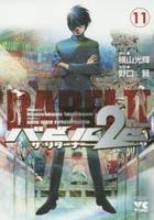 バビル2世ザ・リターナー 11 / ヤングチャンピオン・コミックス