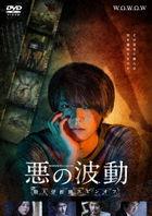 Aku no Hado Satsujin Bunseki Han Spin-off DVD Box (Japan Version)
