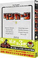 Lincoin DVD 3 (DVD) (Japan Version)