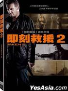 Taken 2 (2012) (DVD) (Taiwan Version)