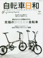 jitenshiya biyori 57 2020 4  57 2020 4  fuo  wandafuru baishikuru raifu FOR WONDERFUL BICYCLE LIFE tatsumi mutsuku erabareru niwa riyuu ga aru kiyuukiyoku no oritatami jitenshiya
