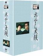 Kinoshita Keisuke Hour Oyaji Daiko DVD Box (DVD) (Japan Version)
