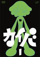 Kaiba (DVD) (Vol.1) (Japan Version)