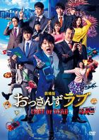 Ossan's Love: Love or Dead (DVD) (Normal Edition) (Japan Version)