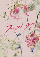 First Love (2021) (DVD) (Deluxe Edition) (Japan Version)