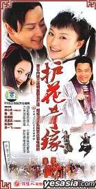 Hu Hua Qi Yuan (Vol.1-31) (End) (China Version)