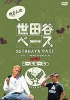 Tokoro San No Setagaya Base 3 (DVD) (Japan Version)