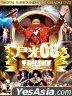 尹光08好過癮演唱會 Karaoke (DVD + 2 Live CD)