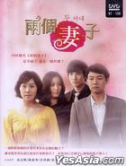 Two Wives (DVD) (Part II) (End) (Multi-audio) (SBS TV Drama) (Taiwan Version)