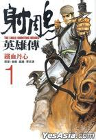The Eagle-Shooting Heroes (Vol.1) Tie Xie Dan Xin