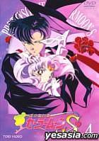 美少女戰士 Sailor Moon S Vol. 4 (日本版)
