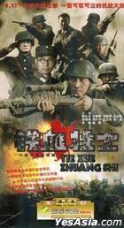 Tie Xie Zhuang Shi (DVD) (End) (China Version)