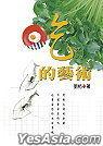 CHI DE YI SHU YUAN WAN JUAN WEN KU 532)