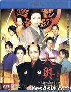 The Lady Shogun And Her Men (Blu-ray) (English Subtitled) (Hong Kong Version)