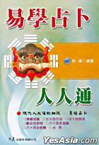 Yi Xue Zhan Bu Ren Ren Tong
