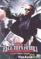The Bodyguard (DVD) (Thailand Version)