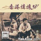 Hong Kong Memory 90 (SACD)