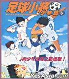 Captain Tsubasa - Youth Version Vol.6 (VCD) (Hong Kong Version)