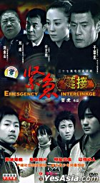 Emergency Interlinkage (H-DVD) (End) (China Version)