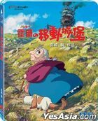 Howl's Moving Castle (2004) (Blu-ray) (Taiwan Version)