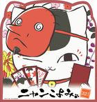 Natsume Yujincho Nyanko Yomi 2021 Calendar (Japan Version)