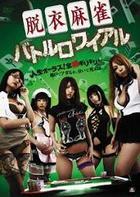 Datsui Majan Battle Royal (DVD) (Japan Version)