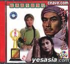 E Er Duo Si Feng Bao (VCD) (China Version)