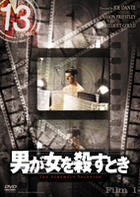 Masters of Horror The Screwfly Solution (DVD) (Japan Version)