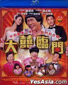 大囍臨門 (2015) (Blu-ray) (台湾版)